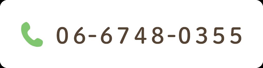 06-6748-0355